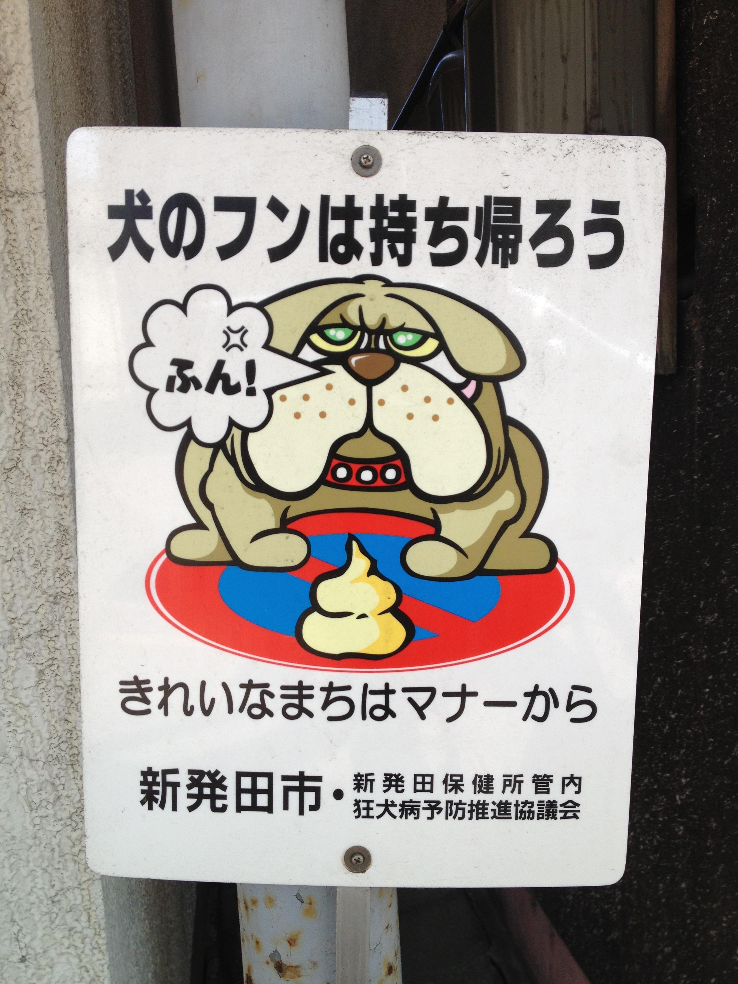 の フン 看板 犬 犬のフンによる被害でお困りの方へ 茅ヶ崎市